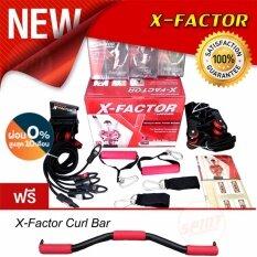 ขาย Weider X Factor Door Gym เครื่องออกกำลังกาย ติดตั้งประตู ฟรี บาร์เสริม Curl Bar Weider