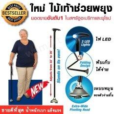 ขาย ซื้อ Wemart ไม้เท้าคนแก่ ไม้เท้าช่วยพยุง ไม้เท้าสำหรับผู้สูงอายุ พับเก็บได้ง่าย มีไฟ Led ปรับระดับได้ ช่วยในการทรงตัวดีขึ้น Best Quality ขายดีที่สุดในสหรัฐอเมริกาและยุโรป Thailand