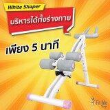 ขาย ซื้อ ออนไลน์ เครื่องออกกำลังกายลดหน้าท้อง White Shaper By Fit Me Shape