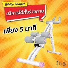 ราคา เครื่องออกกำลังกายลดหน้าท้อง White Shaper By Fit Me Shape Fit Me Shape เป็นต้นฉบับ