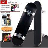 ขาย Witess สเก็ตบอร์ด แถมฟรี กระเป๋าสเก็ต เซตสีตกแต่งบอร์ด สติกเกอร์และปะแจ รุ่น Black Primary Skateboard