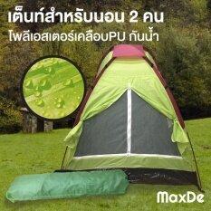 ขาย Xtivego Tent เต็นท์เดินป่า ขนาดสำหรับ 2 คน โพลีเอสเตอร์เคลือบ Pu กันน้ำ สีเขียวอ่อน ราคาถูกที่สุด