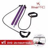 ซื้อ Xtivepro Portable Pilates อุปกรณ์พิลาทิส ยืดเส้น คลายกล้ามเนื้อ กระชับสัดส่วน หุ่นกระชับ เพรียว Xtivepro เป็นต้นฉบับ