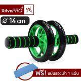 ขาย ซื้อ ออนไลน์ Xtivepro Starter Wheel 14 Cm Green ลูกกลิ้งบริหารหน้าท้อง Ab Wheel แบบล้อคู่ สีเขียว