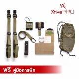 ขาย Xtivepro Trx Military Force Kit Training สร้างซิกแพก สร้างกล้ามเนื้อ เชือกออกกำลังกาย T3 เครื่องออกกำลังกาย ออนไลน์ ใน กรุงเทพมหานคร