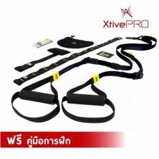 ซื้อ Xtivepro Trx Suspension Trainer สร้างซิกแพก สร้างกล้ามเนื้อ เชือกออกกำลังกาย Xtivepro เป็นต้นฉบับ