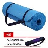 ขาย Yifun เสื่อโยคะ หนา 10มิล ขนาด 183X61 Cm สีน้ำเงิน ถูก กรุงเทพมหานคร