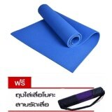 ซื้อ Yifun เสื่อโยคะ หนา 6มิล ขนาด 173X61 Cm สีน้ำเงิน ใหม่
