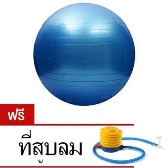 Yoga ลูกบอลโยคะ ขนาด 65 ซม. พร้อมที่สูบลม - สีน้ำเงิน