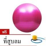 โปรโมชั่น Yoga ลูกบอลโยคะ 65 ซม รุ่น Dk 065 สีชมพู แถมฟรี ที่สูบลม กรุงเทพมหานคร
