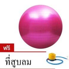 ซื้อ Yoga ลูกบอลโยคะ 65 ซม รุ่น Dk 065 สีชมพู แถมฟรี ที่สูบลม Lions เป็นต้นฉบับ