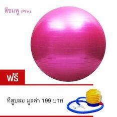 ขาย ซื้อ ลูกบอลโยคะ ออกกำลังกาย Yoga Ball 65 Cm แถมฟรี ที่สูบลม ใน กรุงเทพมหานคร