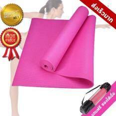 ขาย เสื่อโยคะ Yoga Mat หนา 6 มม ขนาด 173 X 61 ซม สีชมพู ฟรี ถุงเป้ใส่เสื่อโยคะ Power Reform ถูก