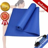 ราคา เสื่อโยคะ Yoga Mat หนา 6 มม ขนาด 173 X 61 ซม สีน้ำเงิน ฟรี ถุงเป้ใส่เสื่อโยคะ ที่สุด