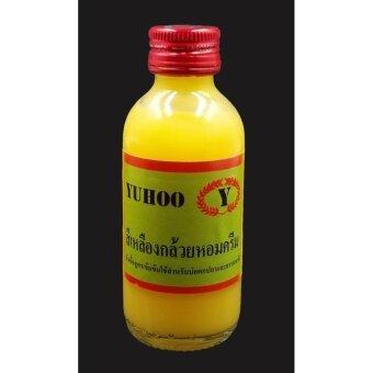 YUHOO ยูฮู หัวเชื้อสำหรับตกปลาสูตร กลิ่นสีเหลืองกล้วยหอมครีม