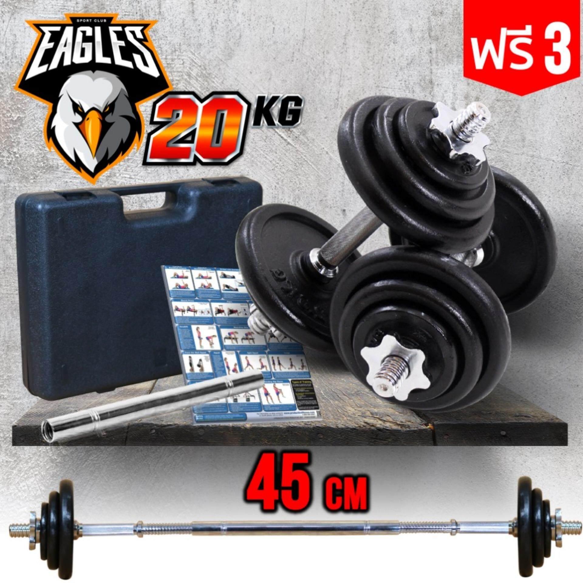 โปรโมชั่น Zoo ดัมเบล 20Kg สีดำ ปรับน้ำหนักได้ ข้อต่อดัมเบล 45Cm โปรแกรมฝึก Z1 ถูก