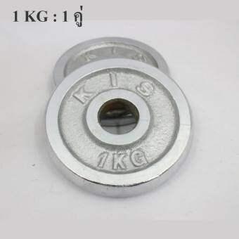 ZXK - แผ่นน้ำหนัก ดัมเบล บาร์เบล 1 Kg. 1 คู่ (2 แผ่น = 2 kg.)