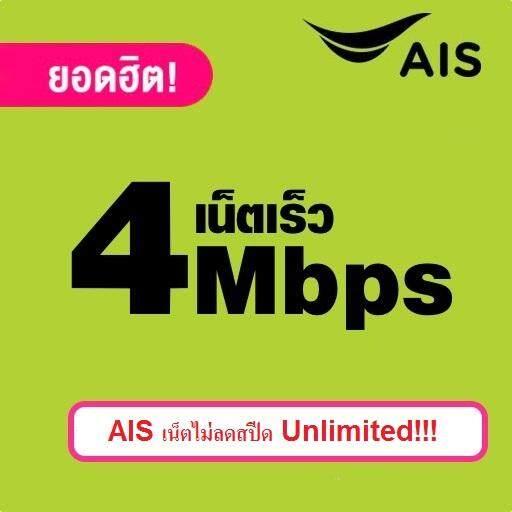 ซิมเทพ - Ais เน็ต 4mbps ไม่ลดสปีด นาน 6 เดือน By Jibbie Mobile.