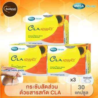 Mega We Care Cla Advance 30 แคปซูล (3กล่อง)-