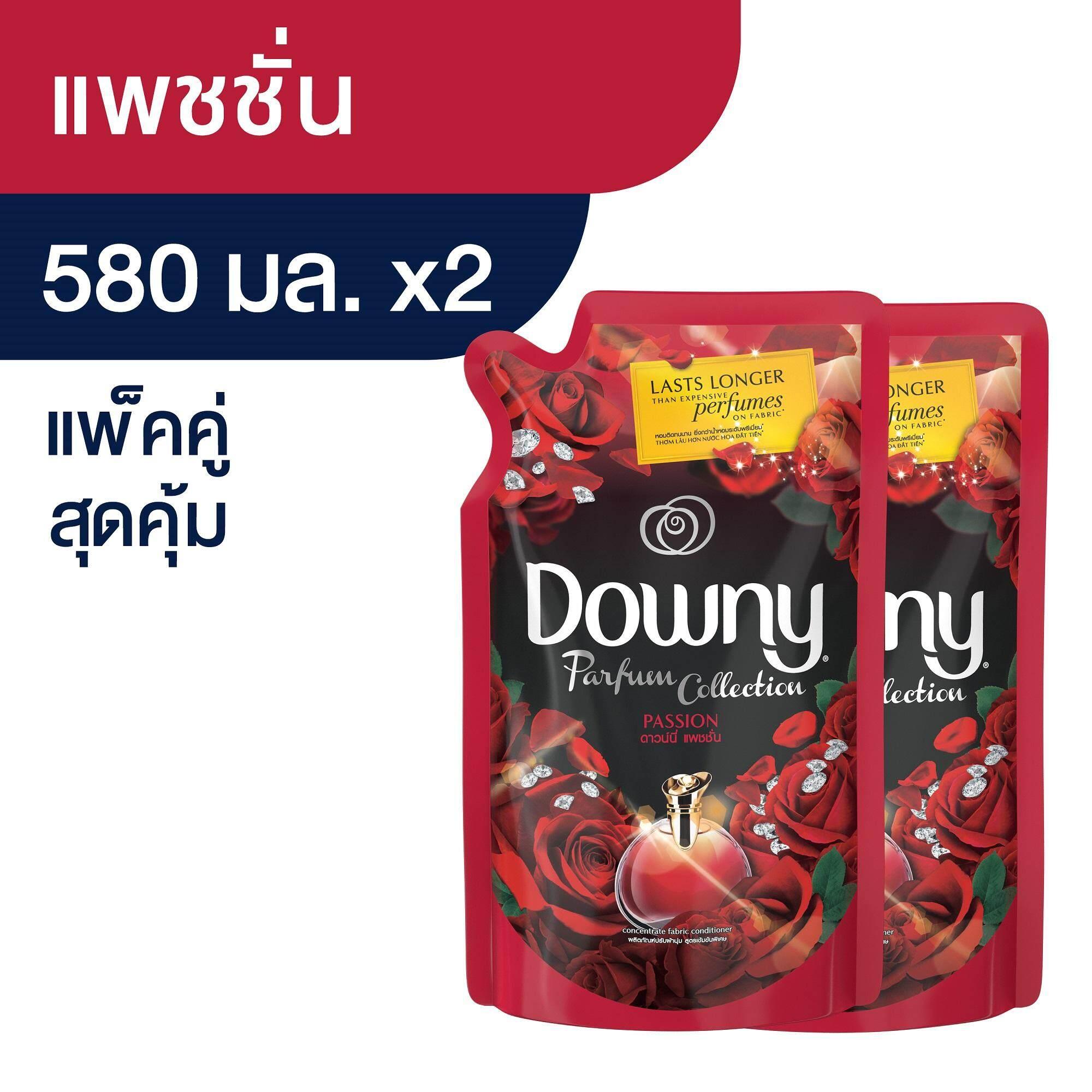 Downy ดาวน์นี่ แพชชั่น ผลิตภัณฑ์ปรับผ้านุ่มชนิดเติม สูตรเข้มข้นพิเศษ 580 มล X 2 By Lazada Retail Downy.
