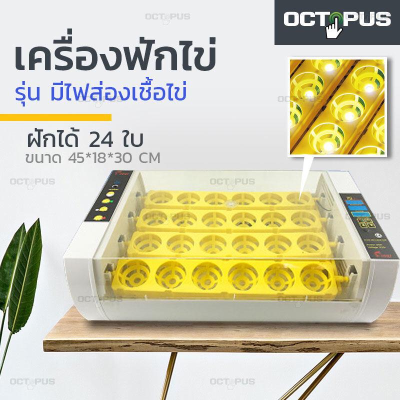 เครื่องฟักไข่ ตู้ฟักไข่ ตู้อบไข่ เครื่องฟักไข่อัตโนมัติ ตู้ฟักไข่ไก่ ฟักไข่ไก่ ไข่เป็ด ไข่นก 24 ฟอง ระบบอัตโนมัติ อัตราการฟักสูงถึง 98%.