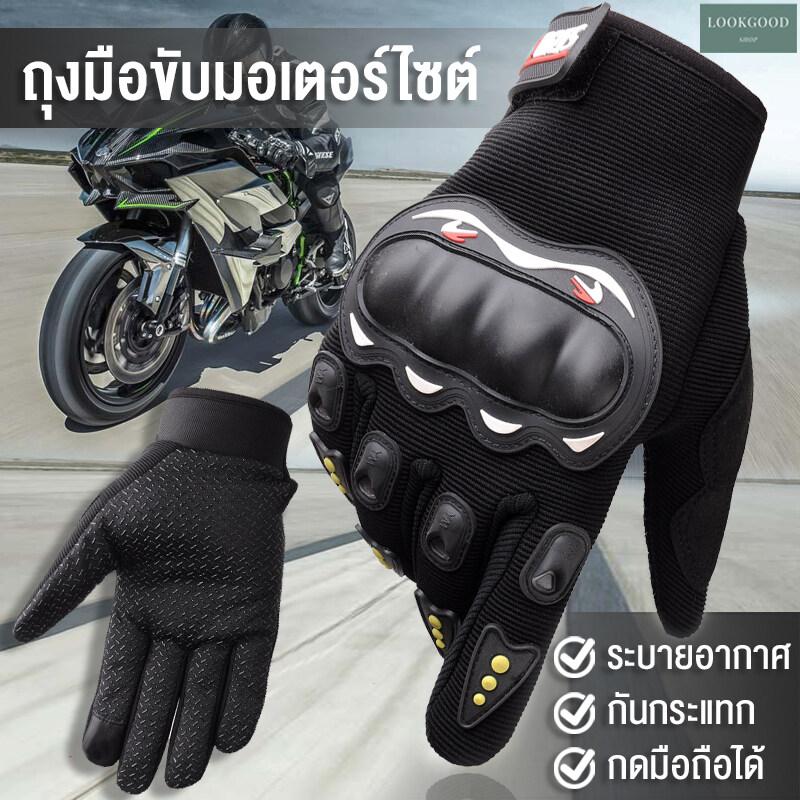 Look Good ถุงมือใส่ขับมอเตอร์ไซค์ ระบบใหม่ ไม่ต้องถอดถุงมือก็ใช้โทรศัพท์ได้ ใช้ได้ทั้งมอเตอร์ไซค์และจักรยาน.
