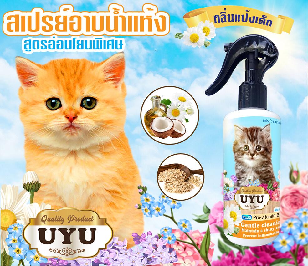 ?สเปรย์อาบน้ำแห้ง Uyu 2 กลิ่นหอมทันทีที่ใช้ น้องแมวเลียได้ขนฟูนุ่มน่ากอด ?ไม่มีสารตกค้าง ปลอดภัยสูง? ( กลิ่นแป้งเด็ก )ขนาด 250 Ml..