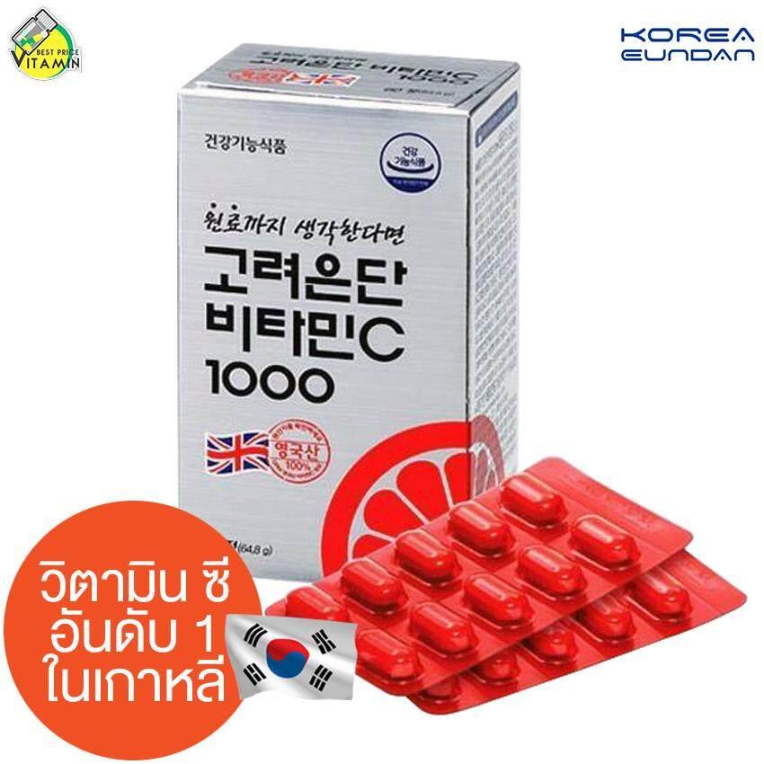 Korea Eundan Vitamin C 1000 [60 เม็ด] วิตามินซี อันดับ 1 ของเกาหลี ลดการเกิดริ้วรอย ป้องกันหวัด
