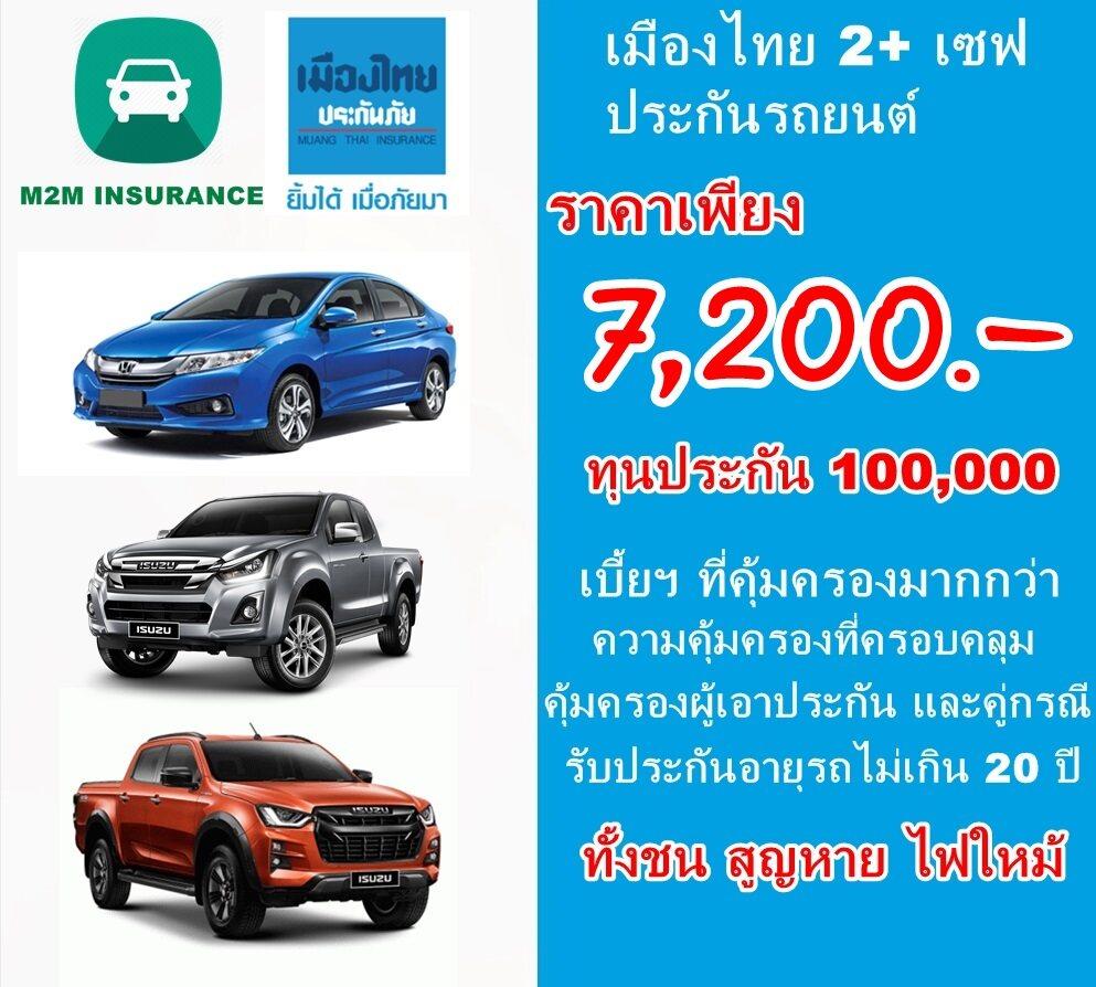 ประกันภัย ประกันภัยรถยนต์ เมืองไทยประเภท 2+ save (รถเก๋ง กระบะ) ทุนประกัน 100,000 เบี้ยถูก คุ้มครองจริง 1 ปี