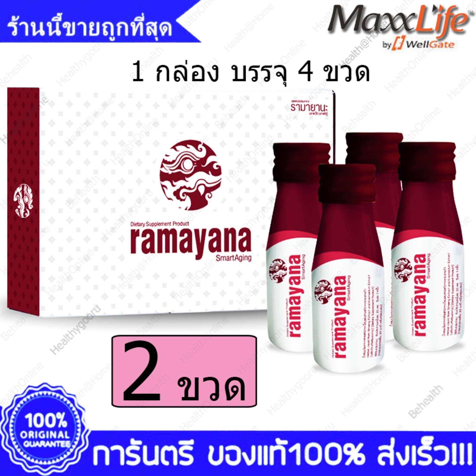Maxxlife Ramayana Smart Aging แม็กไลฟ์ รามายานะ ต้านอนุมูลอิสระ 60 Cc X 2 ขวด(bottles) By Health@home.