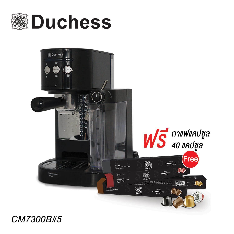 Duchess CM7300B#5 - เครื่องชงกาแฟสด CM7300B + กาแฟแคปซูล 40 แคปซูล  - 6080137cd551da72d97254df0ab04822 - แนะนำเครื่องชงกาแฟชุดเล็ก สำหรับเริ่มต้น
