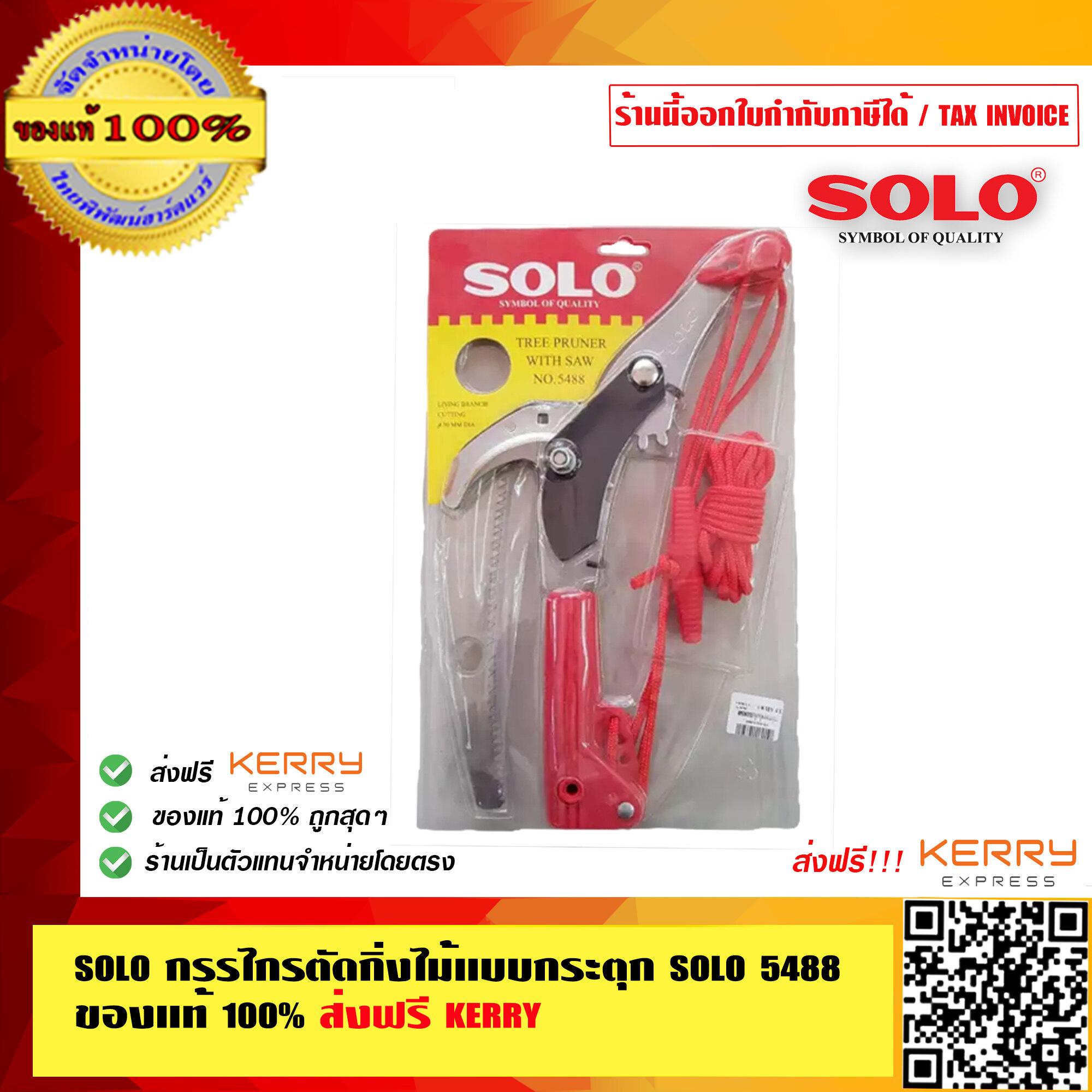 SOLO กรรไกรตัดกิ่งไม้แบบกระตุก SOLO 5488 ของแท้ 100% ส่งฟรี !!!! ร้านเป็นตัวแทนจำหน่ายโดยตรง