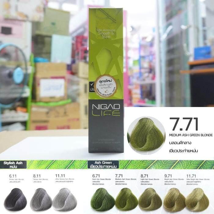 สีย้อมผม สีเปลี่ยนสีผม นิกาโอะ ไลฟ์ คัลเลอร์ Nigao Life Color Stylish Ash (หม่น) และ Ash Green (เขียวประกายหม่น) 100 ml. ไฮโดรเจน 3%,6%,9%,12% (เลือกไฮโดรเจน ในแชท)