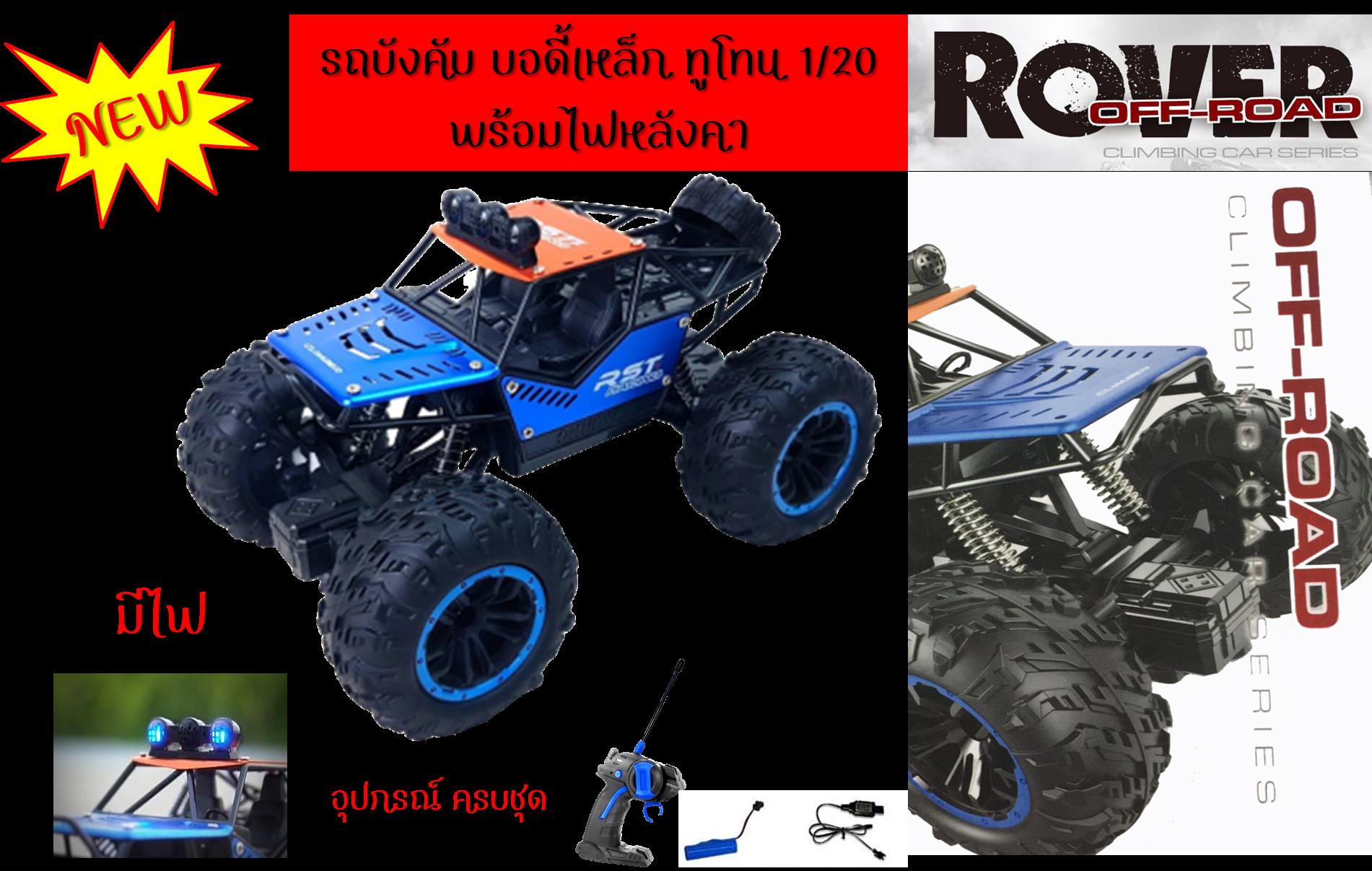 Shockzone รถบังคับ รถบังคับวิทยุ ไต่หินบอดี้เหล็ก(c021s) สเกล 1:20 มาพร้อมแบท ของเล่นเด็ก ของเล่น รถบังคับถูกๆ  เหมาะสำหรับเด็กอายุ 6 ปีขึ้นไป.