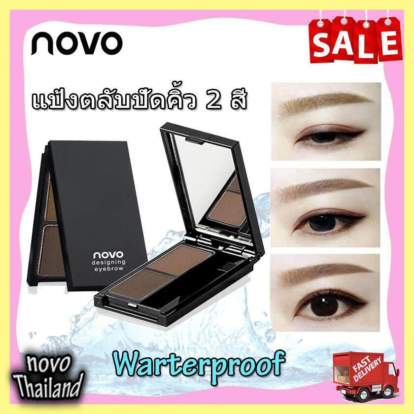 (ของแท้/พร้อมส่งกดเลย) โนโว novo designing eyebrow ตลับเขียนคิ้วแบบฝุ่น *1 ชิ้น รหัสสินค้า 46025