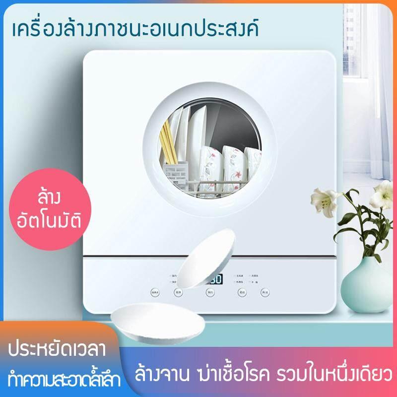 เครื่องล้างจานอัตโนมัติแบบมินิ เครื่องล้างจานอัจฉริยะ เครื่องล้างจานครัวเรือน เครื่องล้างจานแบบตั้ง เครื่องล้างจานฆ่าเชื้อ ไม่ต้องติดตั้งแบบฝัง ไม่ต้องติดตั้ง.