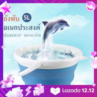 DIY SIAM ถังน้ำอเนกประสงค์ที่พับและขยายได้ ถังตกปลา ถังล้างรถ