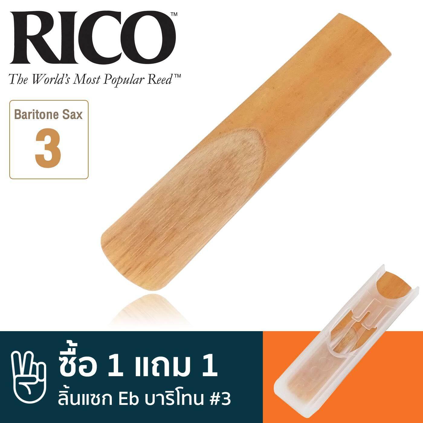 Rico™ ลิ้นแซกโซโฟน บาริโทน เบอร์ 3 (ลิ้นบาริโทนแซก เบอร์ 3, 3 Eb Baritone Sax Reed) ** ซื้อ 1 แถม 1 ** By Rala Music.