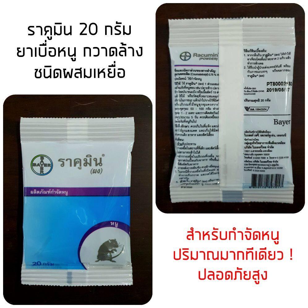 ผลิตภัณฑ์ กำจัดหนู  ราคูมิน [ผง 1 ซอง] เหยื่อกำจัดหนู เหยื่อล่อหนู ยาเบื่อหนู ขนาด 20 กรัม.