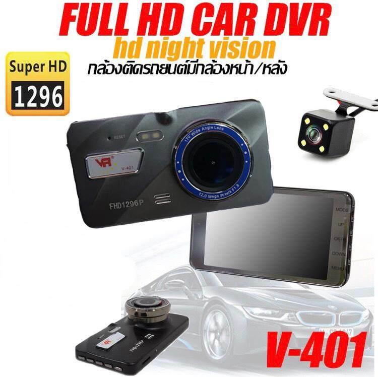DKK POWER กล้องติดรถยนต์ VR กล้องหน้า - กล้องหลัง ระดับความชัด Super HD รุ่น V-401 ของแท้ 100%(สีเทา)