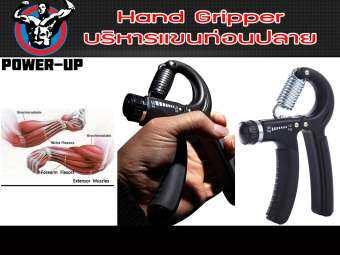 POWER-UP เครื่องบีบบริหารมือ แขนท่อนปลาย Hand Gripper