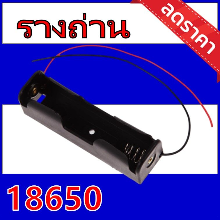 (mt.battery.19)รางถ่านชาร์จ 18650 แบบอนุกรม 1-4 ก้อน พร้อมสายไฟเชื่อมต่อ.