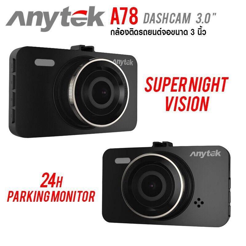 กล้องติดรถยนต์ Anytek รุ่น A78  FULLHD 1080P
