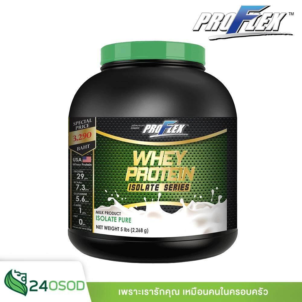 ProFlex Whey Protein Isolate Pure (5 lbs.) เวย์โปรตีน โปรเฟลคซ์