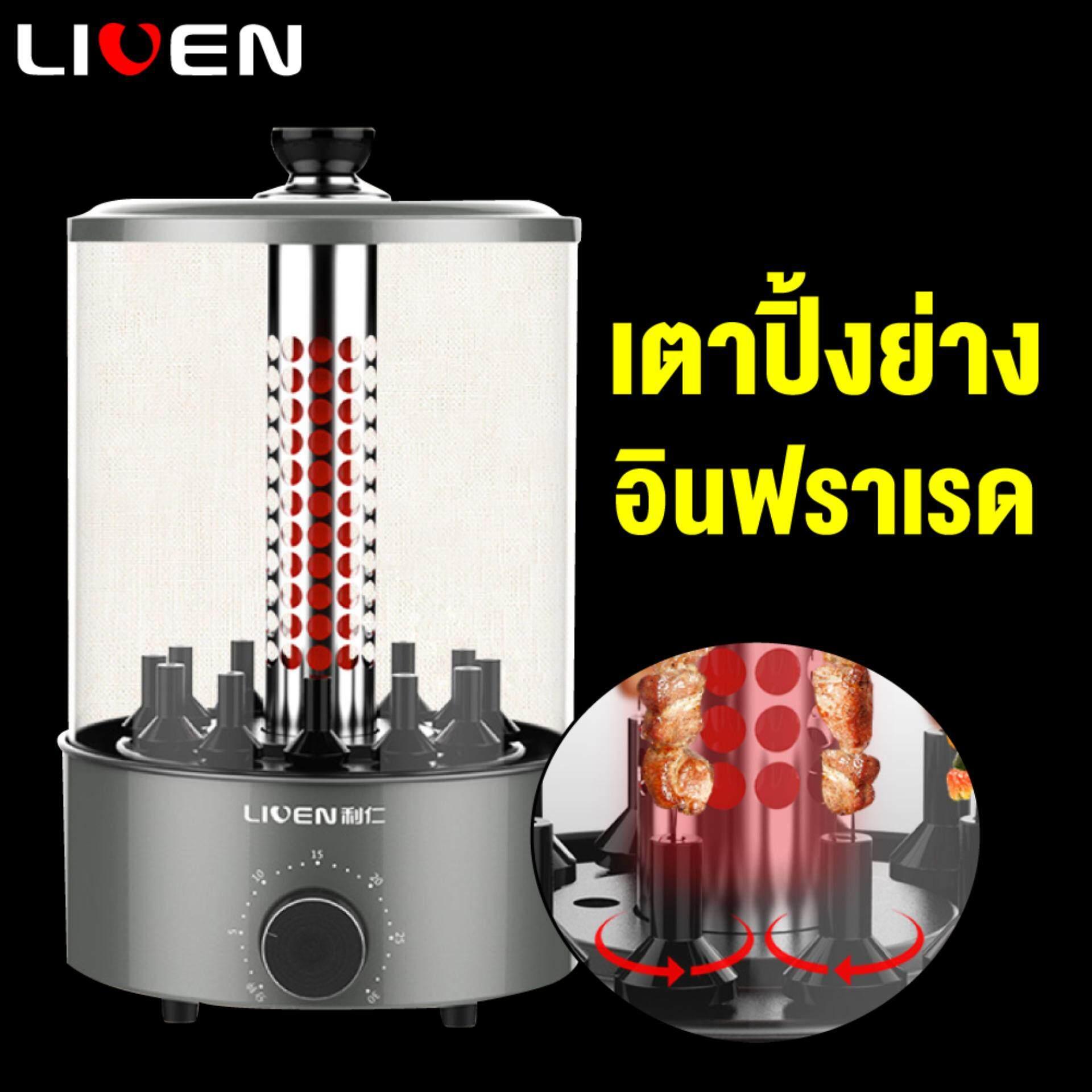 【แพ็คส่งใน 1 วัน】Liven KL-J121 Barbeque Maker เตาย่างบาร์บีคิวรุ่นใหม่ !! [[ รับประกันสินค้า 30วัน ]] / ShoppingD