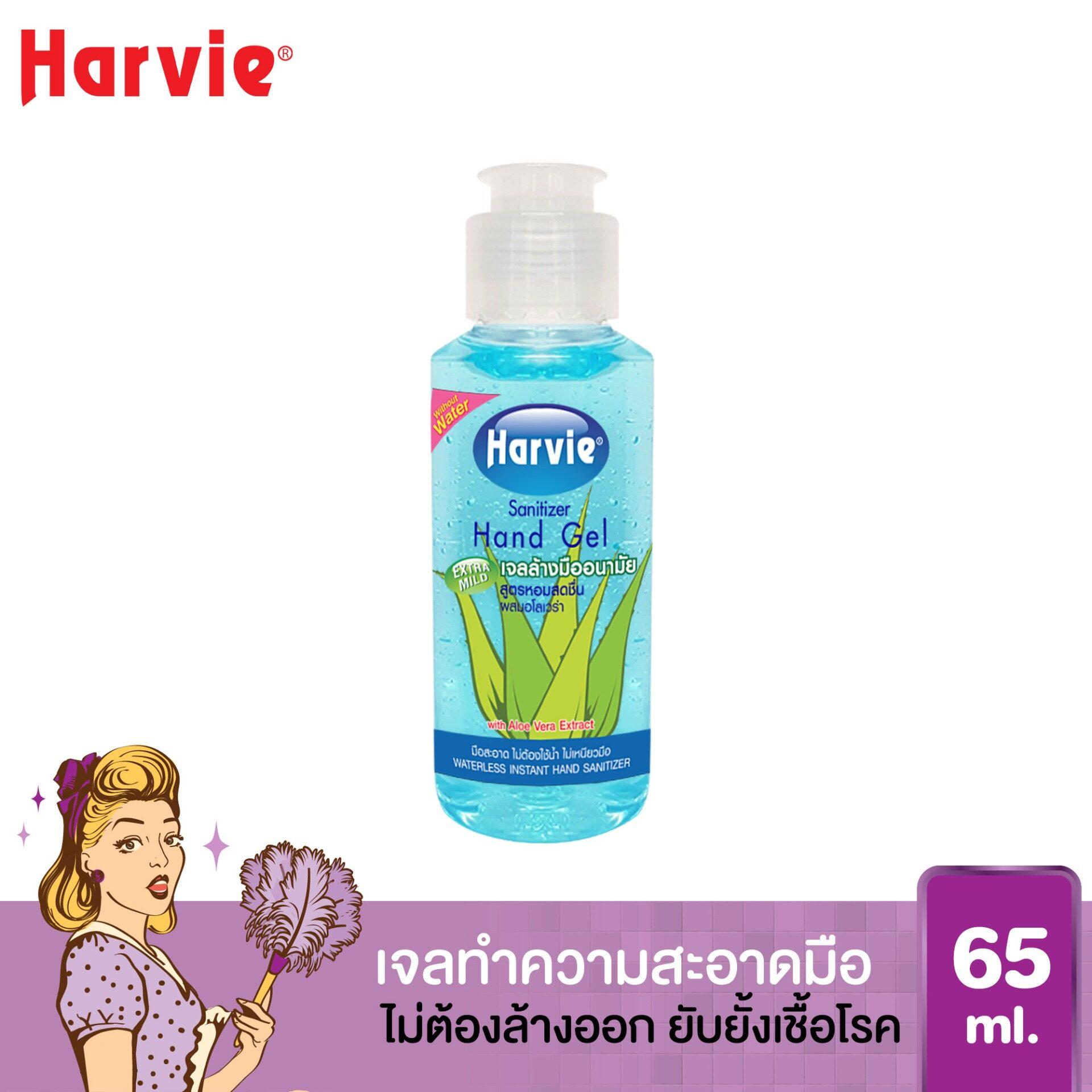 [พร้อมส่ง] Harvie เล้างมือ แอลกอฮอล์ แซนิไทเซอร์ แฮนด์ 65 ml. สูตร Extra Mild