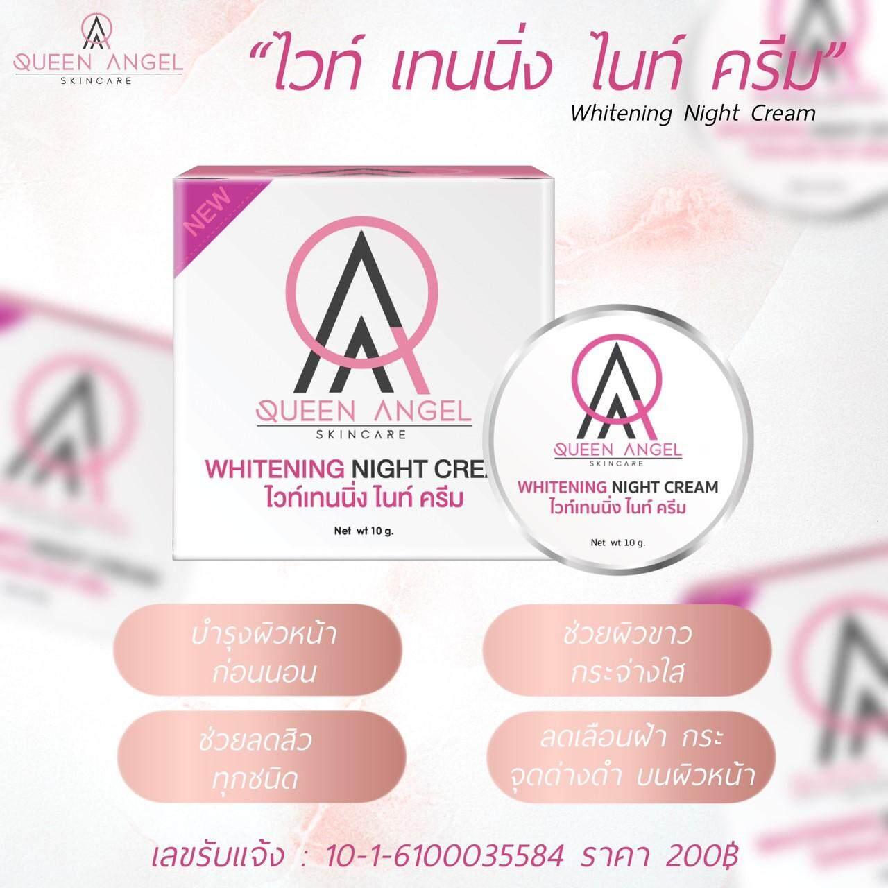 ไวท์เทนนิ่ง ไนท์ ครีม- ควีนแองเจิ้ล สกินแคร์ Queen Angel Skincare Whitening Night cream ขนาด 10กรัม - พร้อมส่ง