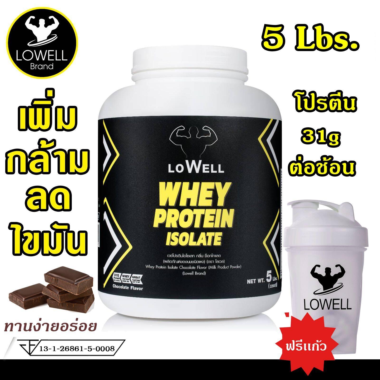 Lowell เวย์โปรตีน ลดไขมัน เพิ่มกล้าม รสช็อกโกเเลต Whey Protein Isolate โปรตีน โปรตีนเวย์ ขนาด 5ปอนด์ เเบบกระปุก.