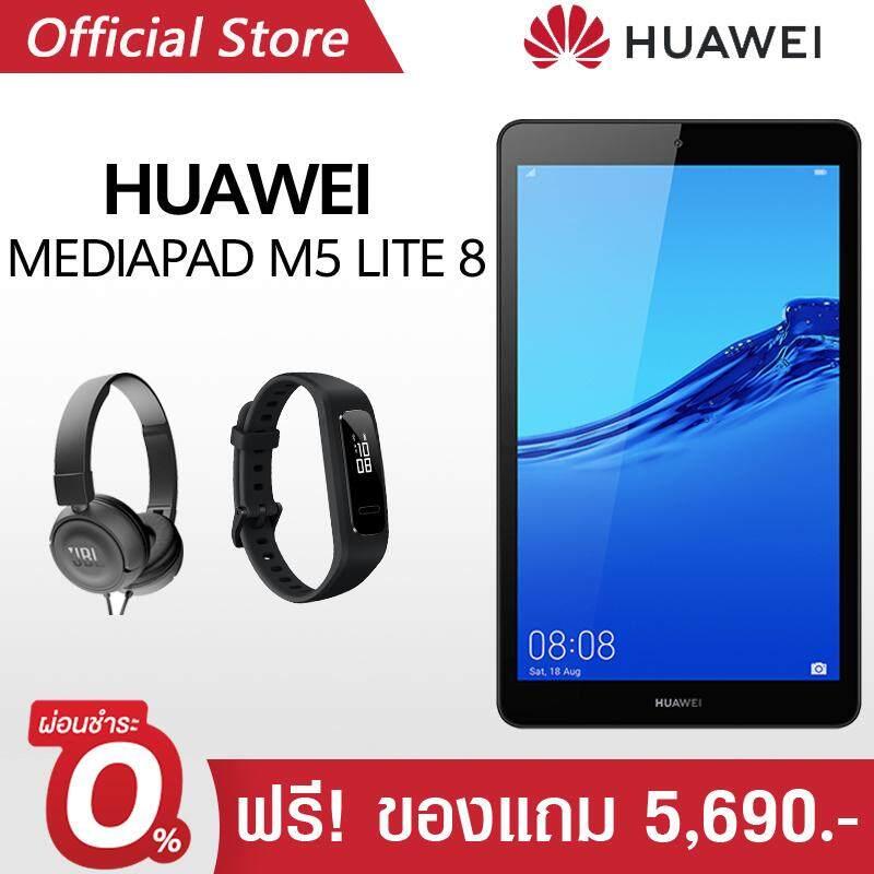 """【ผ่อน 0% 10 เดือน】HUAWEI MediaPad M5 lite Tablet 8"""" / 3 GB+32 GB / พร้อมของแถม JBL T450+Huawei Band 3e"""