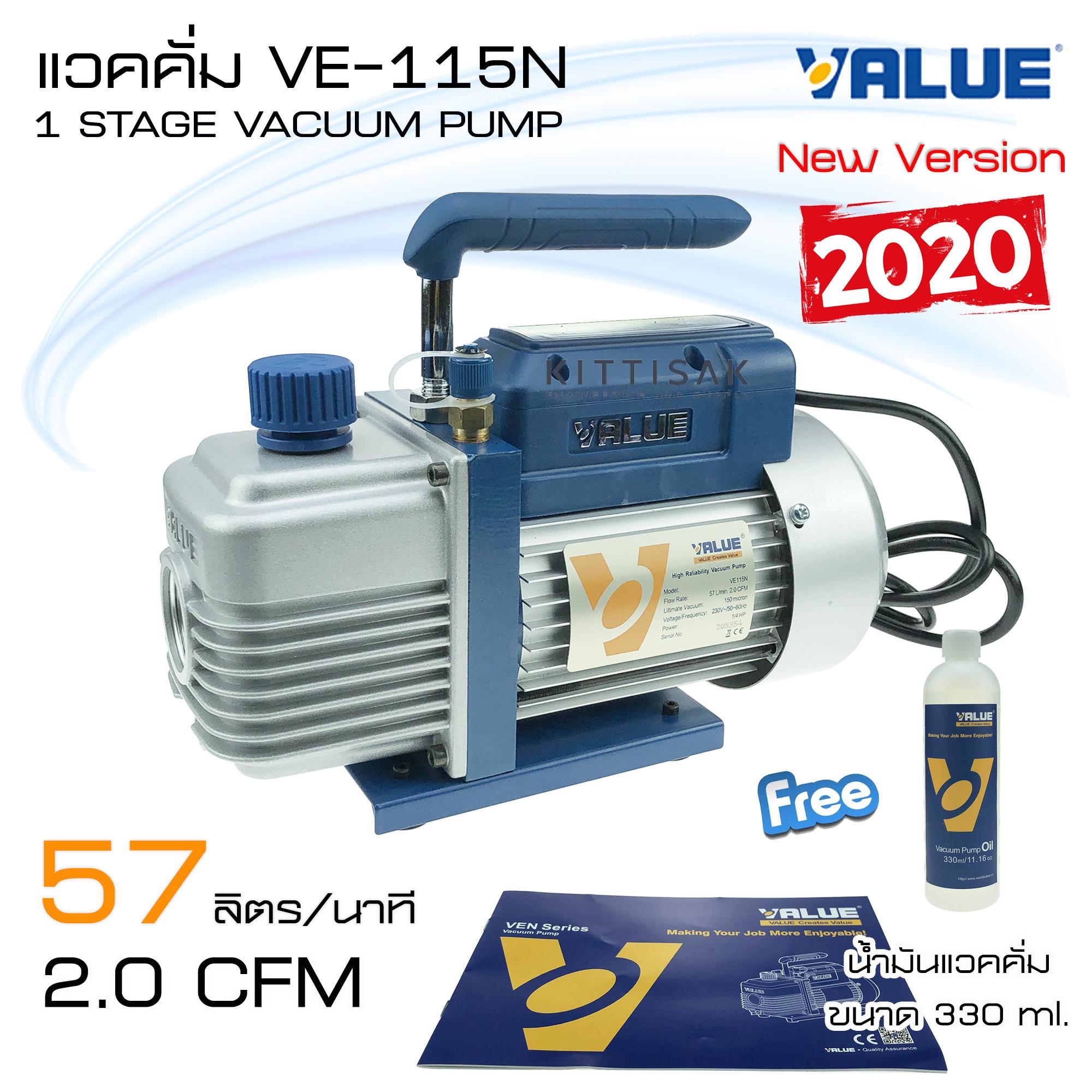 แวคคั่มปั๊ม ยี่ห้อ Value รุ่น Ve115n 57 ลิตร/นาที แวคคั่ม (ปั๊มสูญญากาศแอร์) แว็คคั่ม เครื่องแวคคั่ม.